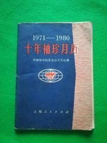 1971-1980骞村��骞磋�������