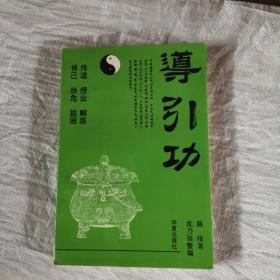导引功(中国道家天山气功系列之四)
