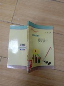 课堂教学方法艺术实用丛书 27 历史课堂教学 模型设计 (馆藏,封面有折痕)