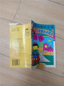 钟与表的故事 21世纪小小博士画库37 (馆藏)