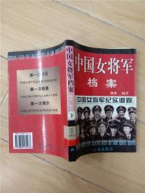 中国女将军档案  下 (馆藏)