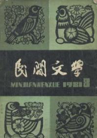姘��存��瀛�锛�1981/8��1981骞寸��������