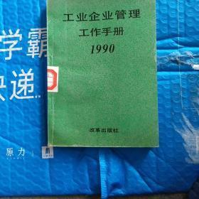 工业企业管理工作手册1990,