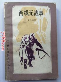 廿世纪外国文学丛书:(德)雷马克:西线无战事