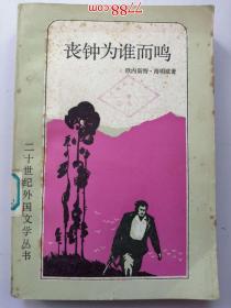 廿世纪外国文学丛书:(美)海明威:丧钟为谁而鸣