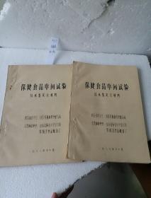 保健食品中间试验【技术鉴定会材料】    蒙阴县食品酿造厂