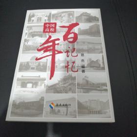 中国高校 百年记忆