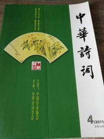 涓���璇�璇�2011骞寸��4���荤��146��
