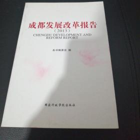 成都发展改革报告(2013)