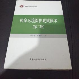 国家环境保护政策读本(第二版)