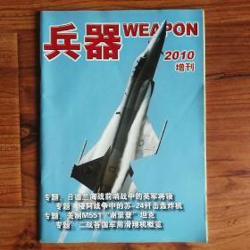 兵器  2010增刊