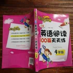 每日15分钟:小学英语阅读100篇天天练(4年级)