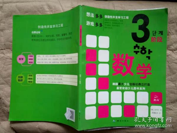 创造性开发学习工程--数学3阶段2010