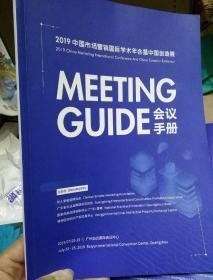 2019中国市场营销国际学术年会暨中国创造展-会议手册。
