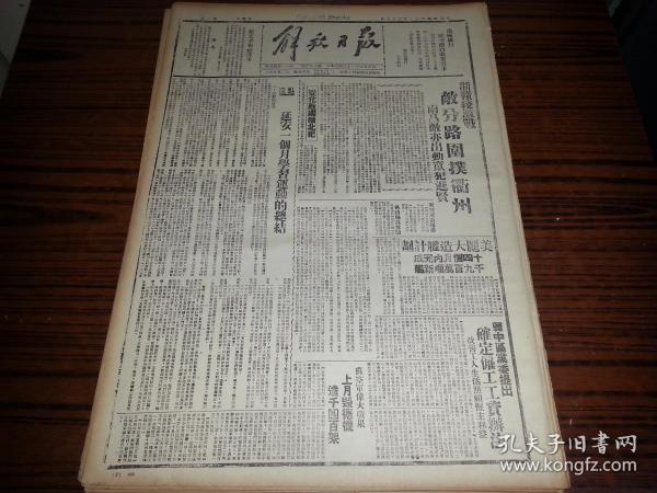 1942年6月5日《解放日報》浙贛線激戰,敵分路圍撲衢州,南昌敵亦出動竄犯進賢,從化敵繼續北犯;延安一個月學習運動的總結;