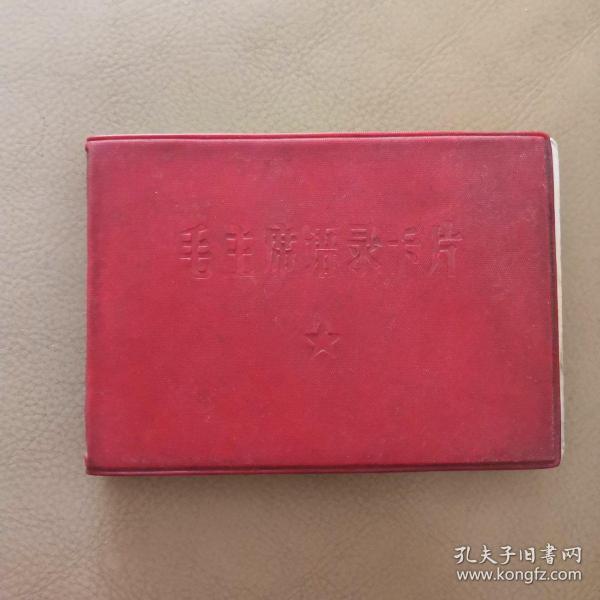 毛主席語錄卡片【64開】