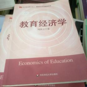 教育经济学