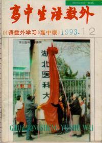 楂�涓���璇��板�1993骞寸��12��锛��荤��106��锛�