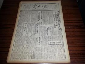 1942年6月8日《解放日報》新四軍奮戰江北,進陰西激戰敵放毒氣,海門北我殲偽軍一團;贛敵竄入撫州,衢縣飛機場亦被侵占;