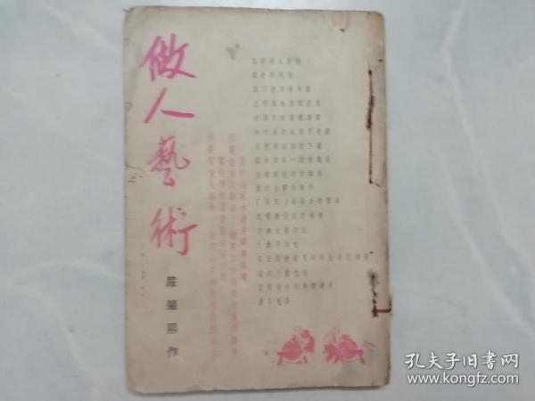��浜鸿�烘��   涓�涓���  1941 骞村コ��绀惧�虹��
