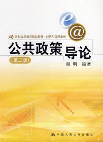 公共政策导论 谢明 中国人民大学出版社 9787300088006