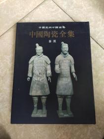 中国陶瓷全集.3.秦汉