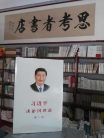 习近平谈治国理政(第三卷)(中文平装)(带发票)