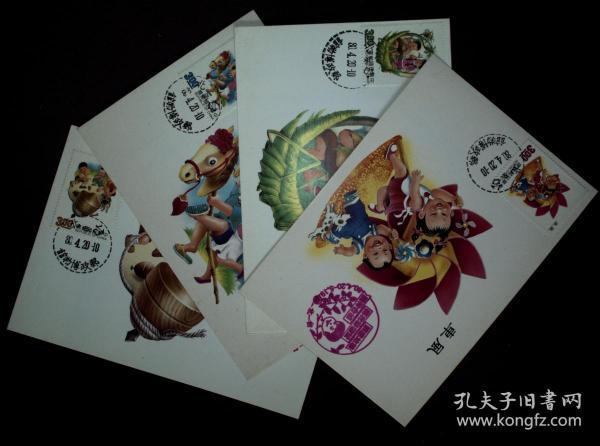 台湾邮政用品、明信片、极限片,慈幼邮票及图书花艺综合特展纪念明信片一套4全,有封套,邮博馆发行