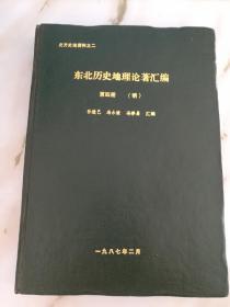东北历史地理论著汇编 第四册 明 (北方史地资料之二)《49150-39r》