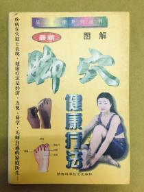 【最新图解---脚穴健康疗法】冯力生、周志杰 编著