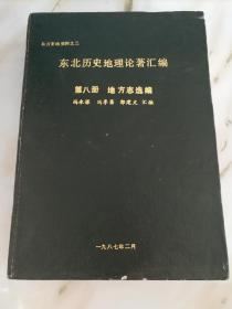 东北历史地理论著汇编 第八册地方志选编(北方史地资料之二)《49150-40》