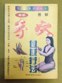 【最新图解--手穴健康疗法】冯力生、周志杰 编著