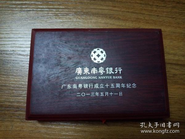 广东南粤银行成立15周年 (带盒银章一枚)
