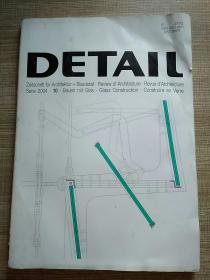 德语原版Detail建筑细部杂志,2004年10月,主题: 玻璃