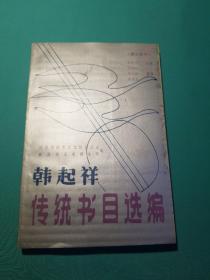 韩起祥传统书目选编
