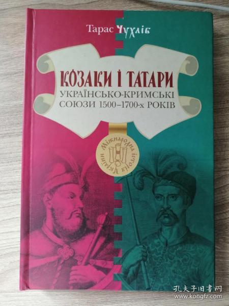 乌克兰文(非俄文)历史学学术著作:哥萨克和塔塔尔人(大32开,272页,2017年,有精美插图)