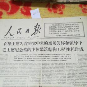 1977.3月27日人民日报,仅存一二版