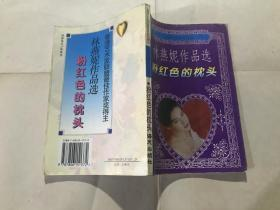 林燕妮作品选粉红色的枕头