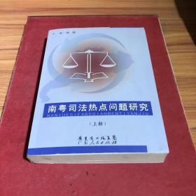南粤司法热点问题研究