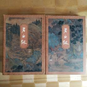 碧血剑 三联书店1994年一版一印私人藏书