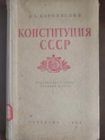 苏联宪法(俄文版)