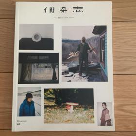 假杂志 - The Untouchable Issue (Vol.0)