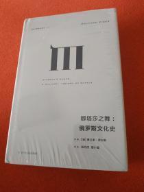 理想国译丛025:娜塔莎之舞 俄罗斯文化史
