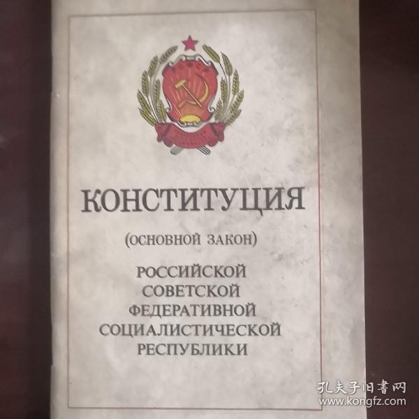俄罗斯加盟共和国宪法(俄文版)