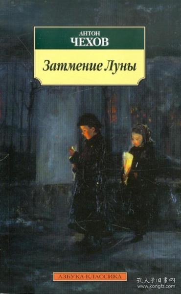"""月食 Затмение Луны:·契诃夫的早期创作的短篇小说选:世界短篇小说三大巨匠之一,杰出的剧作家,是俄国19世纪末期最后一位批判现实主义艺术大师,与法国作家莫泊桑和美国作家欧·亨利并称为""""世界三大短篇小说家""""。"""