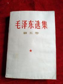 毛泽东选集 【第五卷】