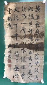 尹壮图    书法    【卖家包邮】   纯手绘