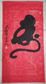 中元.,太极猴寿】李中元先生,的猴寿是我国唯一法律认定的书法作品,是我国猴寿的创始人,其猴寿被誉为中国猴寿第一人。他的出现,为我国的书法史上树立了一棵里程碑2