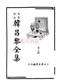 韩昌黎全集第三册(复印版)