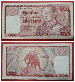 外国钱币:泰国100泰铢纸币